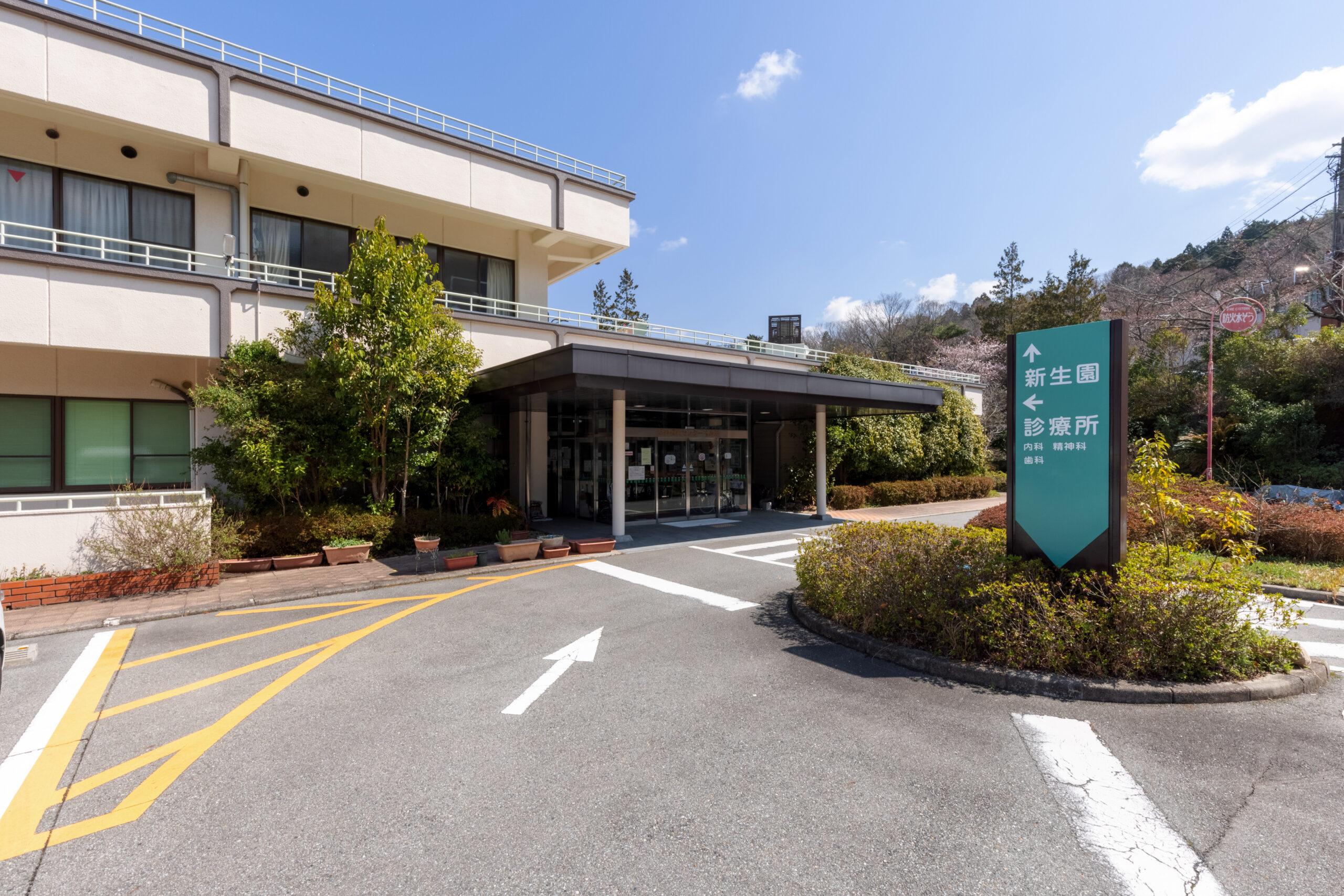 阪神福祉センター診療所 イメージ画像